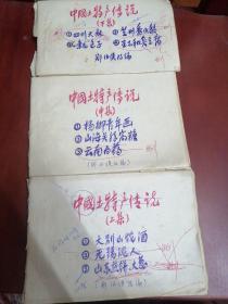 (连环画脚本)中国土特产传说(上中下)郑伯侠手稿3本【32开】