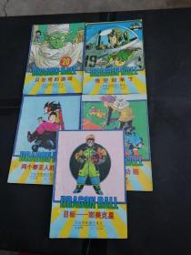 七龙珠贝吉塔和那巴卷(1.2.3.4.5全套和售)【1991年一版一印】
