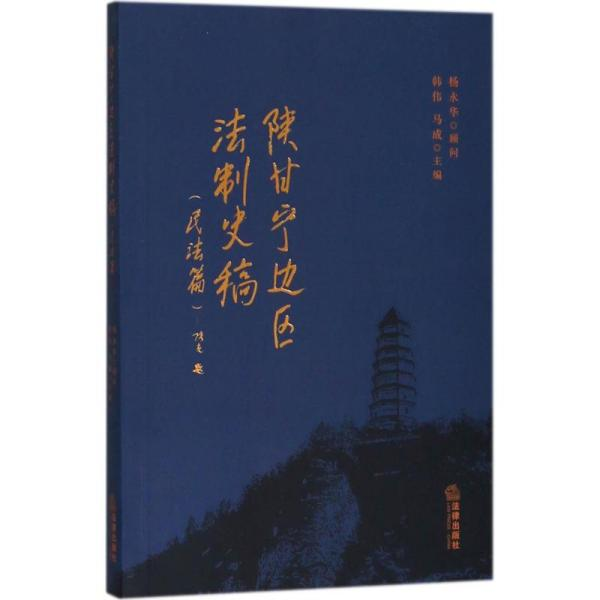 陕甘宁边区法制史稿·民法篇
