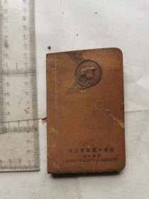 民国 香港中国国货公司空白笔记本