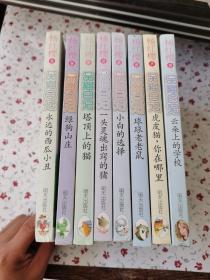 笑猫日记 现货.【8本合售】
