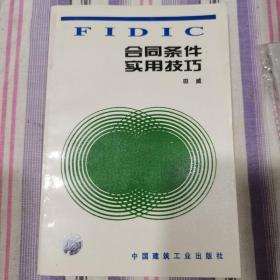 FIDIC合同条件实用技巧