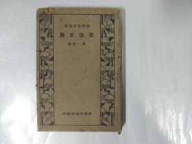 书法正传    国学基本丛书(民国1935年版)