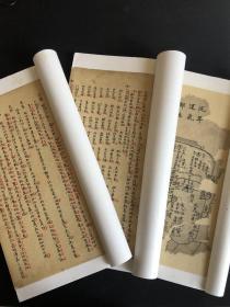 清抄本 麻衣相法 3册