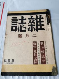 张爱玲研究必备《杂志》十四卷五,张爱玲(留情)