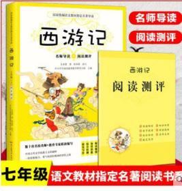 西游记吴承恩著初中版7年级上册书 名师导读+阅读测评初中语文同步书籍