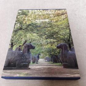 中国建筑艺术全集第7卷:明代陵墓建筑