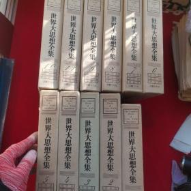 世界大思想全集(韩语版)全11册  精装 32开