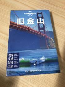Lonely Planet旅行指南系列:旧金山