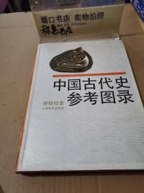 中国古代史参考图录 原始社会【馆藏】