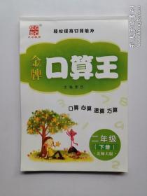 金牌口算王 二年级(下册)