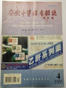 安徽中医临床杂志1995年第七卷第四期
