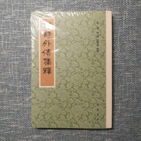 韩诗外传集释(新排本·繁体竖排)