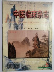 安徽中医临床杂志1999年第11卷第5期
