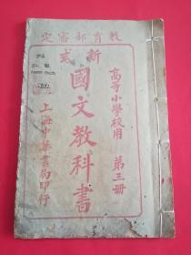 民国10年教育部审定高等小学校用:新式国文教科书(第三册)