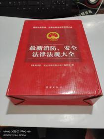 最新消防安全法律法规大全(上下)未拆封  带盒