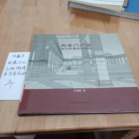 天安门广场优化改造设计研究