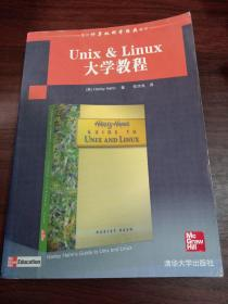 Unix & Linux大学教程