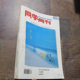 同学月刊2000年10月号