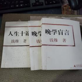 钱穆作品系列:晚学盲言上下册全 人生十论 3册和售