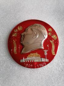 毛主席大像章(国庆、天安门、礼花) 直径10厘米
