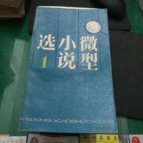 《微型小说选》1本社编江苏人民出版社32开290页