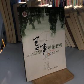 """军事理论教程(第6版)/普通高等教育""""十二五""""国家级规划教材"""