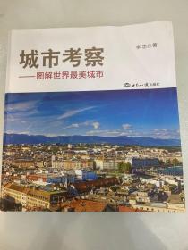 城市考察——图解世界最美城市