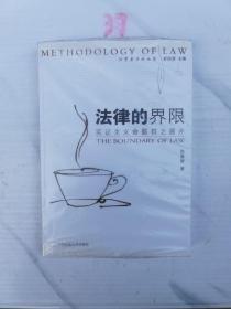 法律的界限:实证主义命题群之展开