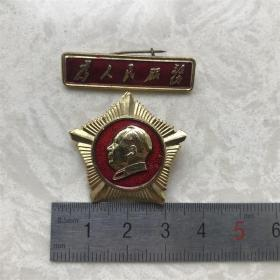 红色纪念收藏文革时期毛主席像章胸针总政式星条河南省军区政治部