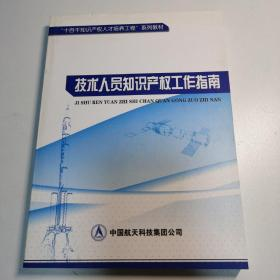 技术人员知识产权工作指南