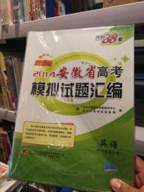 天利38套2014安徽省高考模拟试题汇编英语,新课标。