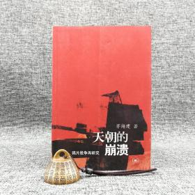 绝版| 天朝的崩溃:鸦片战争再研究