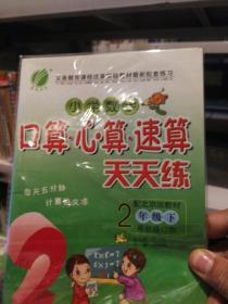 口算心算速算天天练二年级下配北京版教材最新修订版。
