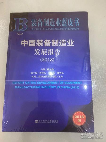 中国装备制造业发展报告(2018)/装备制造业蓝皮书