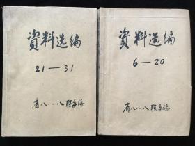 文革 资料选编,1967年-1968年6-31期,合订本两册
