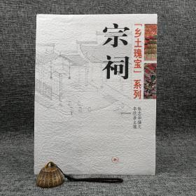 绝版| 乡土瑰宝——宗祠(锁线胶订)
