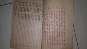 1984年人民美术出版社2印《水浒传》30本一套全(9-98品)