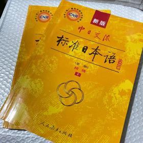 新版中日交流标准日本语 初级 上下册(第二版)正版(带光盘)