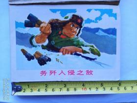 《务歼入侵之敌》选自珍宝岛自卫反击战,1970年解放军美术画展,印刷画长14.8cm宽10cm。