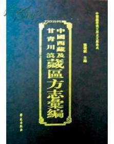 中国西藏及甘青川滇藏区方志汇编16开 全54册 原箱装