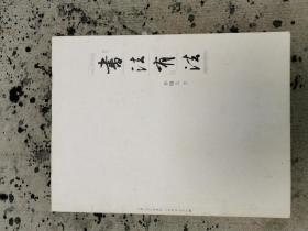 孙晓云签名一张*书法有法一本
