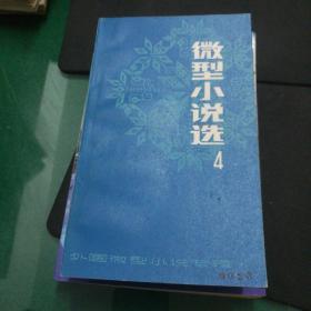 《微型小说选》4本社编江苏人民出版社32开266页