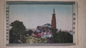 """解放前后""""中国杭州景华丝织厂监制-西湖保叔塔""""丝织画"""