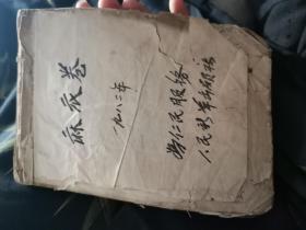麻衣神相上世纪手抄册子麻衣卷几十年左右的东西保存不易小残大体完整很厚 麻衣神相的著名程度就不用说了 以前的人一个字一个字抄的,有收藏和学习价值