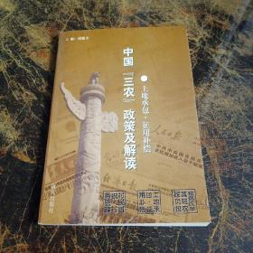 中国(三农)政策及解读~土地承包征用补偿