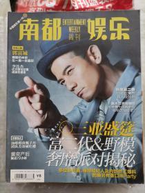 南都娱乐周刊 杂志 2013年 郭富城封面 黄奕 李连杰 可发挂刷5元运费
