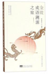 金陵成语溯源之旅/南京旅游文化故事丛书