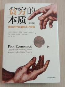 贫穷的本质(修订版):我们为什么摆脱不了贫穷