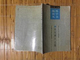 通向禅学之路:海外汉学丛书